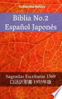Biblia No.2 Español Japonés
