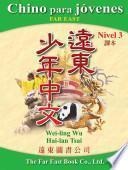 Chino para jóvenes Far East Nivel 3 (Versión española) 遠東少年中文(西語版)(第三冊)