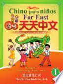 Chino para niños Far East Nivel 1 (Versión en caracteres tradicionales) Libro del alumno 遠東天天中文(西語版)(第一冊) (課本)