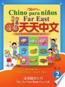 Chino para niños Far East Nivel 2 (Versión en caracteres tradicionales) Libro del alumno 遠東天天中文(西語版)(第二冊) (課本)