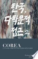 Corea, un acercamiento multidisciplinario