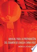 Manual de Preparación del Examen de Lengua China Hsk 3